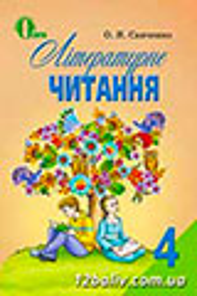 ГДЗ Літературне читання 4 клас Савченко 2015 - відповіді онлайн