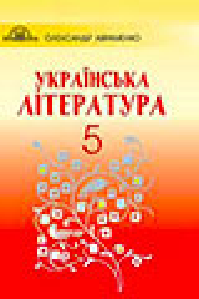 ГДЗ Українська література 5 клас Авраменко 2018