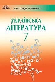 ГДЗ Українська література 7 клас О.М. Авраменко (2020 рік)