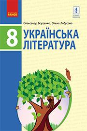 ГДЗ Українська література 8 клас Борзенко Лобусова 2021