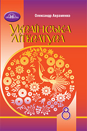 ГДЗ Українська література 8 клас Авраменко 2021