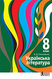 ГДЗ Українська література 8 клас Слоньовська 2021