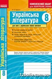 ГДЗ Українська література 8 клас В.В. Паращич 2010 - Комплексний зошит