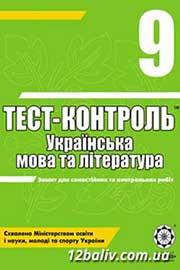 ГДЗ Українська література 9 клас С.В. Ламанова, Н.І. Черсунова 2010 - Тест-контроль