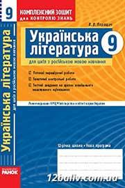 ГДЗ Українська література 9 клас В.В. Паращич 2009 - Комплексний зошит
