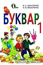 ГДЗ Українська мова 1 клас Вашуленко Вашуленко 2012 - Буквар