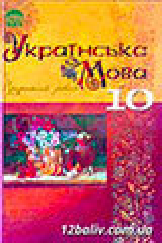 ГДЗ Українська мова 10 клас Плющ Тихоша 2010
