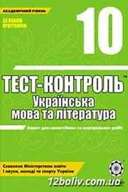 ГДЗ Українська мова 10 клас Н.І. Черсунова 2011 - Тест-контроль