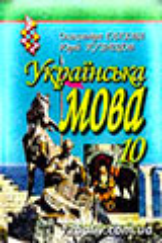 ГДЗ Українська мова 10 клас О.П. Глазова, Ю.Б. Кузнєцов 2010 - Академічний рівень