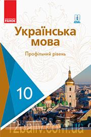ГДЗ Українська мова 10 клас С. О. Караман Горошкіна 2018 - Профільний рівень