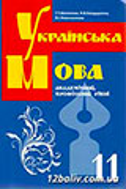 ГДЗ Українська мова 11 клас Г.Т. Шелехова, Н.В. Бондаренко, В.І. Новосьолова 2009