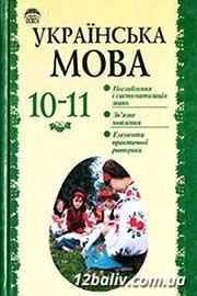 ГДЗ Українська мова 11 клас О.М. Біляєв, Л.М. Симоненкова, Л.В. Скуратівський (2004 рік)