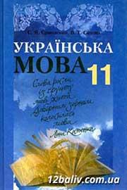 ГДЗ Українська мова 11 клас С.Я. Єрмоленко, В.Т. Сичова (2011 рік)