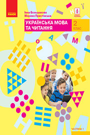 ГДЗ Українська мова 2 клас Большакова 2019 НУШ - відповіді