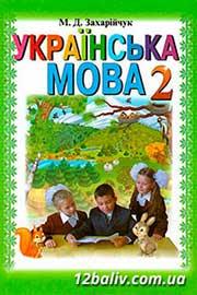 ГДЗ українська мова 2 клас Захарічук 2012 - відповіді на вправи - нова програма