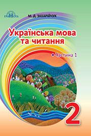 ГДЗ Українська мова та читання 2 клас Захарійчук 2019 - Частина 1 - нова програма НУШ