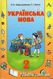 ГДЗ Українська мова 2 клас О.Н. Хорошковська, Г.І. Охота (2012 рік)