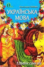 ГДЗ Українська мова 5 клас Глазова 2013 - відповіді до вправ, нова програма