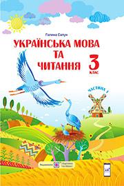 ГДЗ Українська мова 3 клас Сапун 2020 (частина 1, 2) НУШ - відповіді до вправ