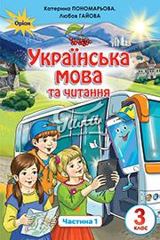 ГДЗ Українська мова 3 клас Пономарьова 2020 - відповіді НУШ