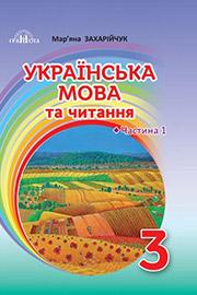 ГДЗ Українська мова 3 клас Захарійчук 2020  Частина 1 НУШ