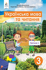 ГДЗ Українська мова 3 клас Вашуленко 2020 - відповіді