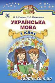 ГДЗ Українська мова 3 клас Гавриш Маркотенко 2014