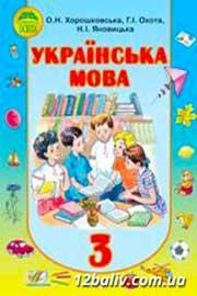 ГДЗ Українська мова 3 клас Хорошковська Охота Яновицька 2013