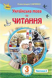ГДЗ Українська мова 3 клас О.Я. Савченко 2020 - Частина 2