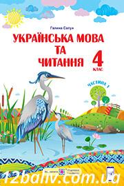 ГДЗ Українська мова 4 клас Сапун 2021 - НУШ