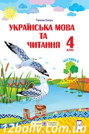 ГДЗ Українська мова 4 клас Г. М. Сапун (2021 рік) Частина 2