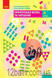 ГДЗ Українська мова 4 клас Большакова 2021 - НУШ