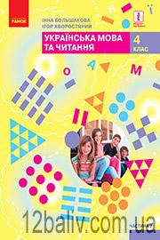 ГДЗ Українська мова та читання 4 клас Большакова 2021 - Частина 2 - НУШ