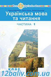 ГДЗ Українська мова та читання 4 клас Варзацька 2021 - Частина 1 - НУШ