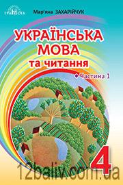 ГДЗ Українська мова та читання 4 клас Захарійчук 2021 - Частина 1 - НУШ