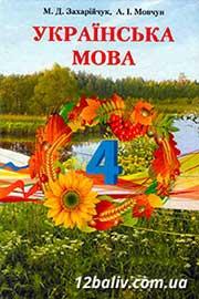 ГДЗ Українська мова 4 клас Захарійчук Мовчун 2015 - відповіді до вправ, нова програма