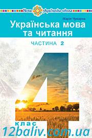 ГДЗ Українська мова 4 клас М. І. Чумарна (2021 рік) Частина 2