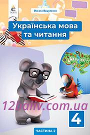 ГДЗ Українська мова та читання 4 клас Вашуленко 2021 - Частина 2 - НУШ