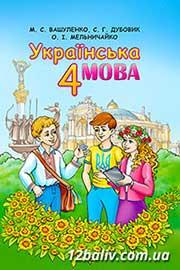 ГДЗ Українська мова 4 клас М.С. Вашуленко, С.Г. Дубовик (2015 рік)