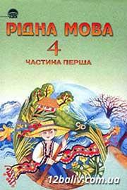 ГДЗ Українська мова 4 клас М.С. Вашуленко, С.Г. Дубовик, О.І. Мельничайко (2004 рік) Частина 1