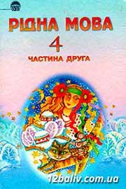 ГДЗ Українська мова 4 клас М.С. Вашуленко, С.Г. Дубовик, О.І. Мельничайко (2004 рік) Частина 2