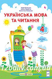 ГДЗ Українська мова та читання 4 клас Кравцова 2021 - НУШ