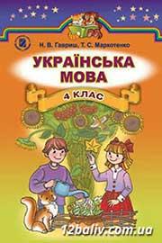 ГДЗ Українська мова 4 клас Гавриш Маркотенко 2015 - відповіді - нова програма онлайн