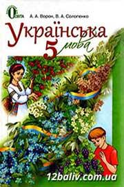 ГДЗ Українська мова 5 клас А.А. Ворон, В.А. Солопенко 2013