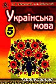 ГДЗ 5 клас Українська мова Заболотний 2013 - готові відповіді до вправ онлайн