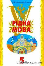 ГДЗ Українська мова 5 клас Єрмоленко Сичова 2005 - відповіді до вправ