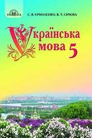 ГДЗ Українська мова 5 клас Єрмоленко Сичова 2018 - відповіді до вправ