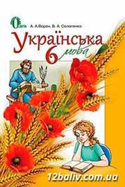 ГДЗ Українська мова 6 клас Ворон Слопенко 2014 - відповіді до вправ за новою програмою.