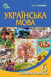 ГДЗ Українська мова 6 клас Глазова 2014 - нова програма