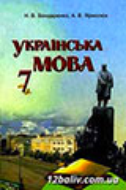 ГДЗ Українська мова 7 клас Н.В. Бондаренко, А.В. Ярмолюк 2007